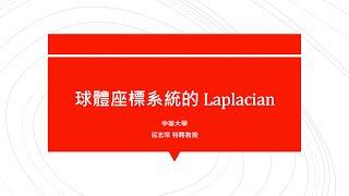 【教學影片】提要296:球體座標系統的Laplacian▕ 講師:中華大學土木系呂志宗教授