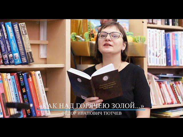 Изображение предпросмотра прочтения – ОльгаСоболева читает произведение «Как над горячею золой...» Ф.И.Тютчева