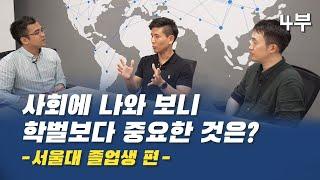 서울대 졸업생이 말하는 학벌보다 중요한 것은?