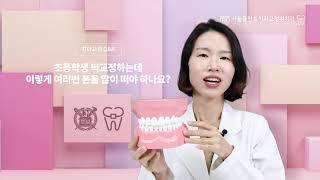 [치아교정 Q&A] 초등학생 턱교정하는데 이렇게…