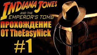 Indiana Jones and The Emperor's Tomb. Прохождение. #1.