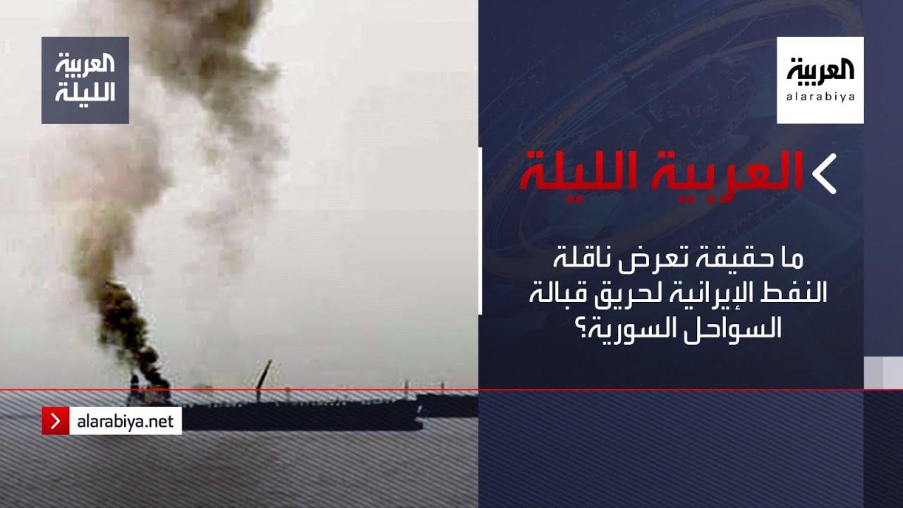 صورة فيديو : نشرة العربية الليلة | ما حقيقة تعرض ناقلة النفط الإيرانية لحريق قبالة السواحل السورية؟