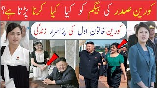 8 Ridiculous Rules That Kim Jong-Un's Wife Has To Follow   Urdu/Hindi