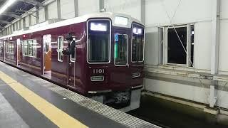 阪急電車 宝塚線 1000系 1101F 発車 豊中駅 「20203(2-1)」