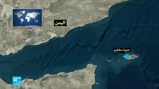 ما هي أهمية جزيرة سقطرى اليمنية