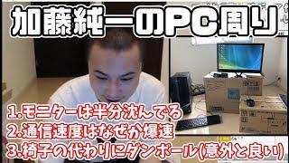 加藤純一のパソコン周りが酷い件【2019/05/20】 パソコン 検索動画 9