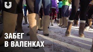 В Минске прошел забег в валенках
