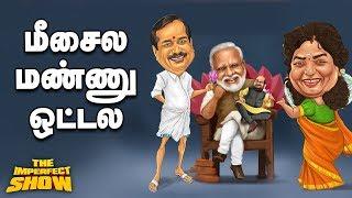 DMK-விற்கு தாவ துடிக்கும் அ.ம.மு.க MLA ! | தி இம்பர்ஃபெக்ட் ஷோ 12/12/2018
