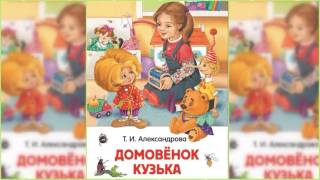 Домовенок Кузька, Татьяна Александрова аудиосказка слушать онлайн