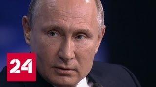 Смотреть видео Путин оценил талант перевоплощения Зеленского - Россия 24 онлайн