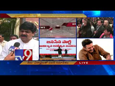 Pawan Kalyan to meet 40 NRIs over Jana Sena's future plans - TV9