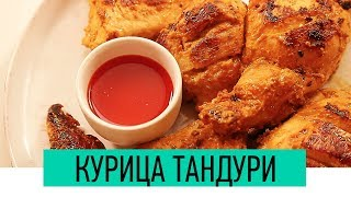 Курица Тандури Рецепт | Как пожарить Курицу | Индийская Кухня |Tandoori Chicken Recipe