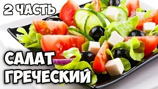 Греческий салат рецепт классический || Как поздравить друга с днем рождения || Чистка овощей
