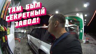 Застрял на трассе без бензина узнал про секретное ракетное топливо завода Медпрепараты - АЗС сгорела