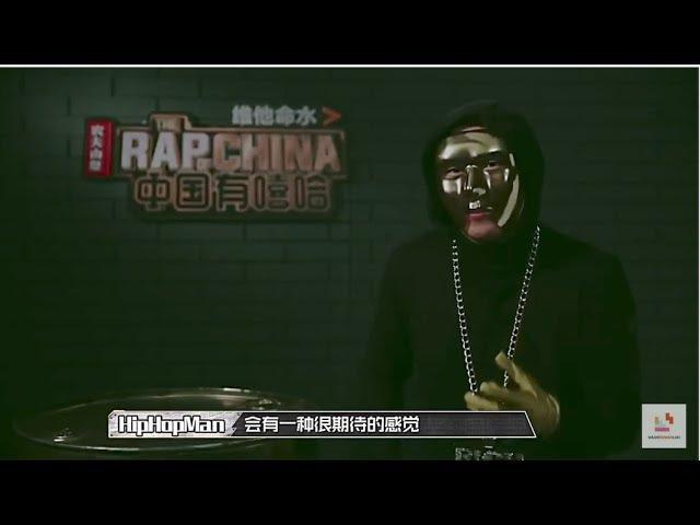 《中國有嘻哈》嘻哈俠與吳亦凡battle!