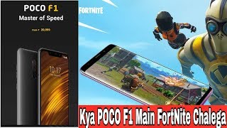 Kya POCO F1 Main Chal Paega FortNite   Poco F1 Specifications is Sufficient For FortNite Game?