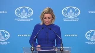 Брифинг М.Захаровой, Москва, 21 мая 2020 года