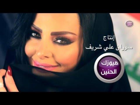 ديانا كرزون - وديني على بغداد ( فيديو كليب ) | 2016