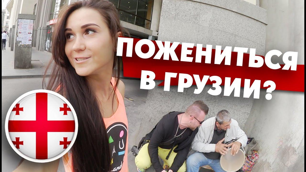 работа в грузии для русскоязычных вакансии что