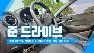 서울자차 방문 운전연수