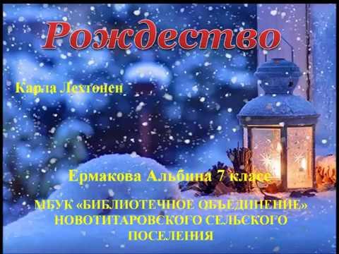 Изображение предпросмотра прочтения – АльбинаЕрмакова читает произведение «Рождество» Р.И.Рождественского
