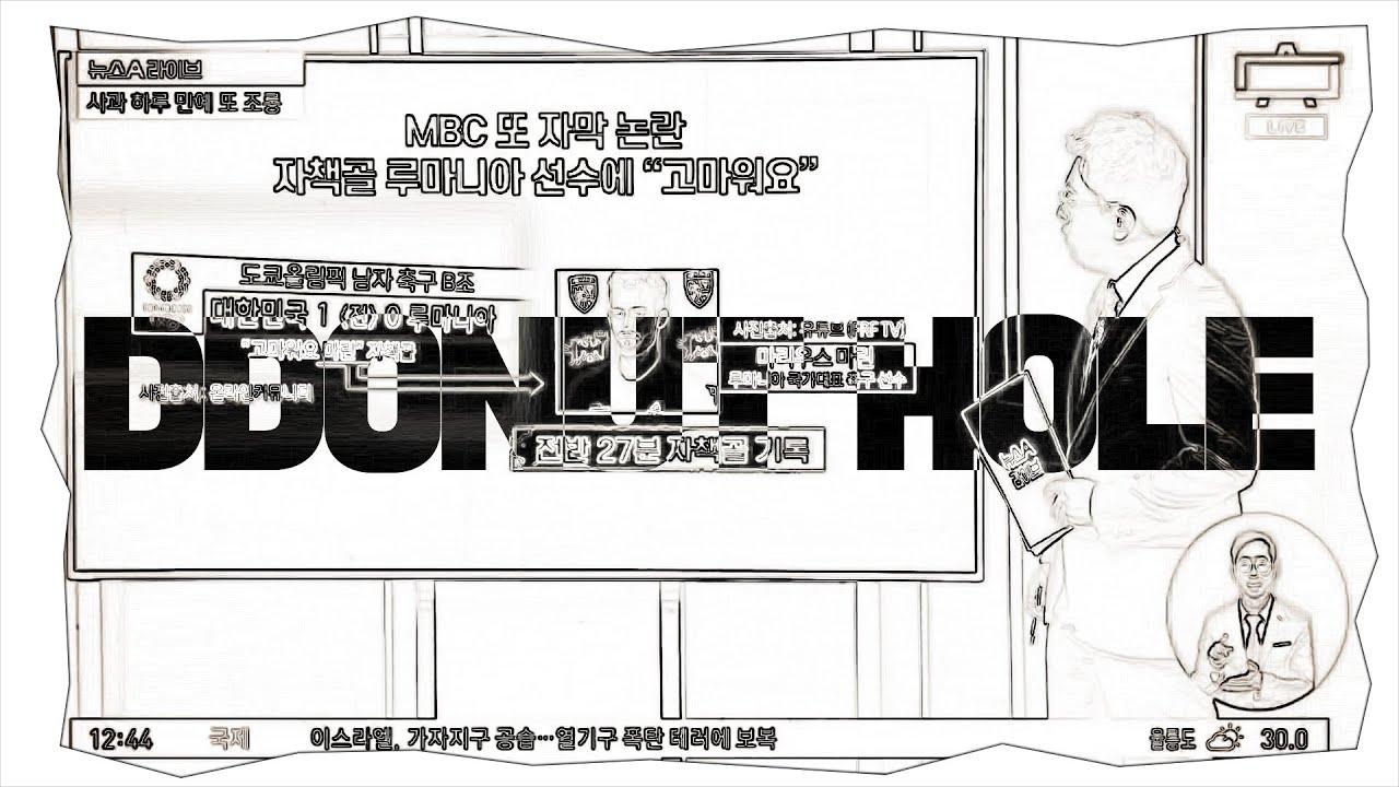 """MBC 또 넛홀 논란…자책골 선수에 """"고마워요"""""""