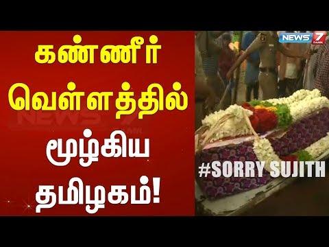 #SORRY SUJITH கண்ணீர் வெள்ளத்தில் மூழ்கிய தமிழகம்!