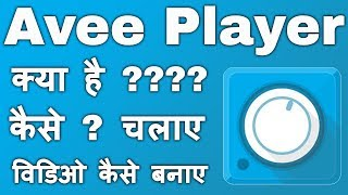 Avee Player App kaise use kare hindi || Avee Music Player Pro || Avee Player App
