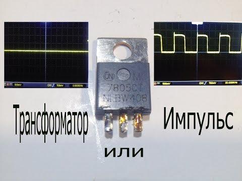 Чем отличается импульсный блок питания от линейного или трансформаторного.Как измерить КПД.