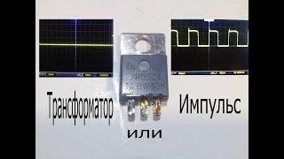 видео: Чем отличается импульсный блок питания от линейного или трансформаторного.Как измерить КПД.