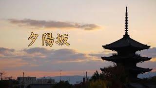 「夫婦坂」も素晴らしいと思いますが、この「夕陽坂」も名曲だと思います。