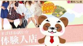 熊本DEマットっのお店動画