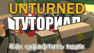 Как скрафтить ящик в Unturned