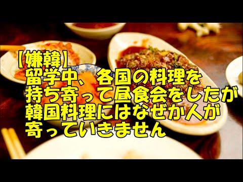 【嫌韓】留学中、各国の料理を持ち寄って昼食会をしたが韓国料理にはなぜか人が寄っていきません