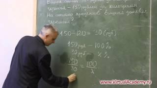 Задача на проценты - пример решения из ОГЭ