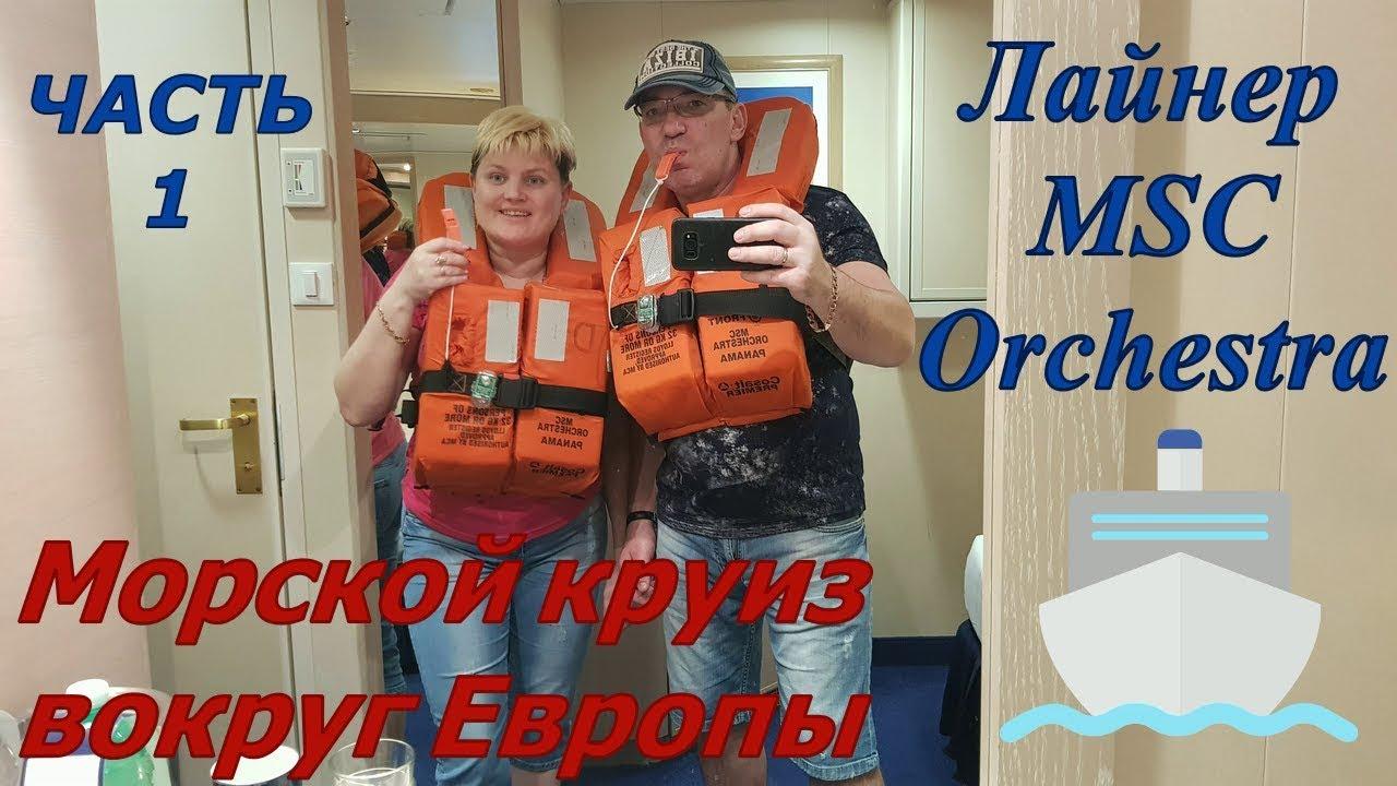 Мск 1 Подарил Око Европа Круиз на Оркестру Приморский   путешествие круиз по европе