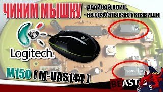 REPAIR MOUSE buttons Logitech M150 (M-UAS144) - #1 - починка кнопок