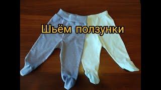 Шьем ползунки для малышей.