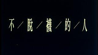 [Trailer] 不脫襪的人 ( A Fishy Story )