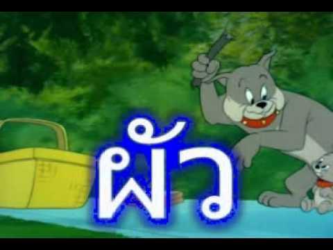 เรียนอ่านภาษาไทย กับ อ  สุวิทย์ Level 026 ผสมแม่ก กา สระ อัว