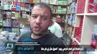 بالفيديو| إقبال كثيف من المواطنين على الفجالة في الوقت الضايع