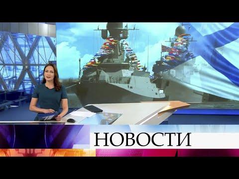 Выпуск новостей в 12:00 от 13.05.2020
