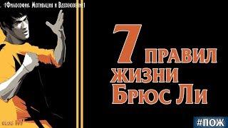 7 Правил Жизни Брюс Ли. Принципы Жизни Bruce Lee