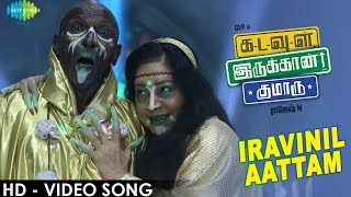 Download Hindi Video Songs - Kadavul Irukaan Kumaru - Iravinil Aattam | HD Video Song | GV Prakash Kumar