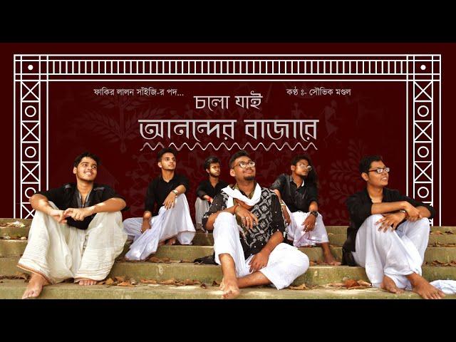 Cholo Jai Anonder Bajare (New Version) ft. Souvik Mandal | Folk Studio Bangla New Song 2021