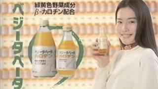 [CM] 中谷美紀 日本コカ・コーラ ベジータベータ篇 1994 TvCm2013.