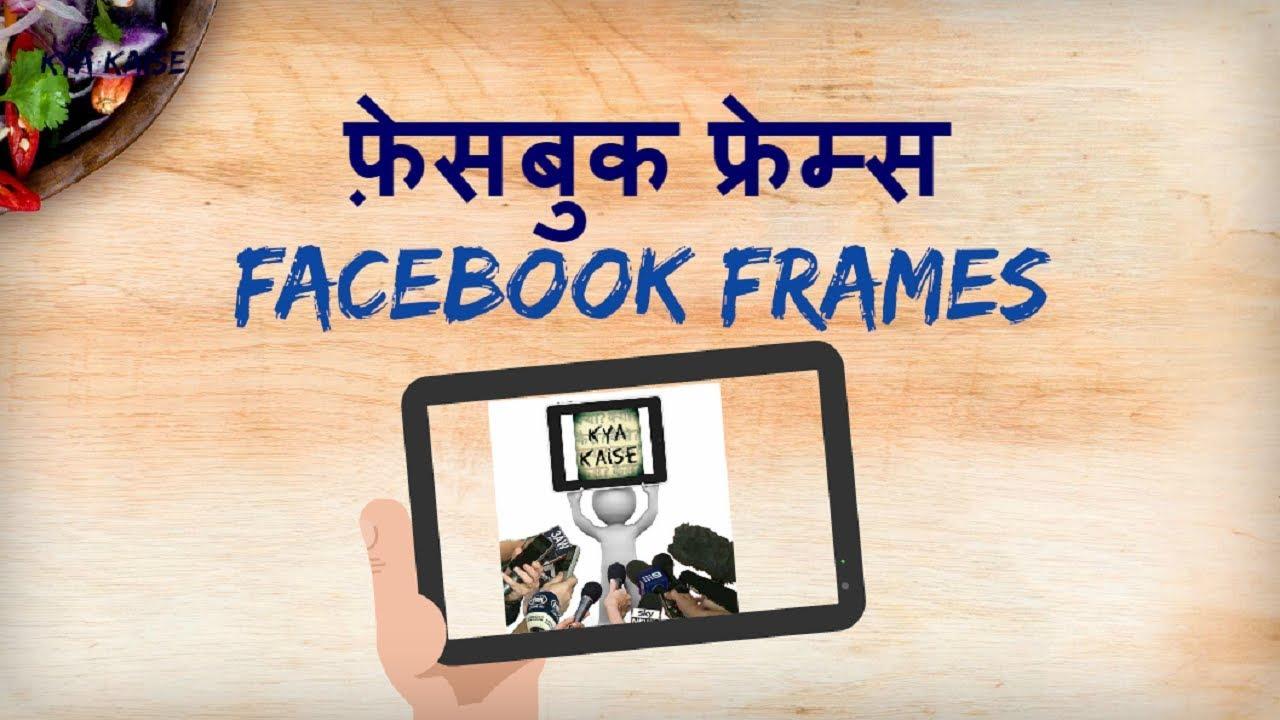 how to make a facebook profile frame