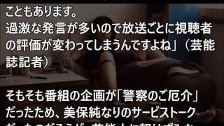8月31日に放送された『5時に夢中!』 (TOKYO MXほか)で、...