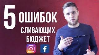 5 ОШИБОК рекламы в Instagram и Facebook // Ошибки при настройке рекламы Instagram и Facebook