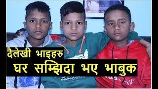 रेकर्ड भयो दैलेखी भाइ हरुको गित एस्तो छ ||Dailekhi Vai New Song Record